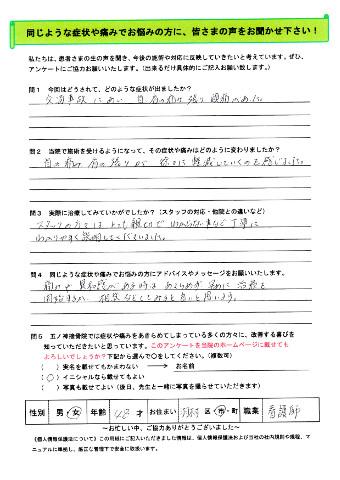 S.Cさん 女性 48歳 お住まい:羽村市 看護師