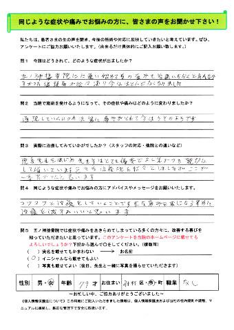 W.Hさん 女性 79歳 お住まい:羽村市