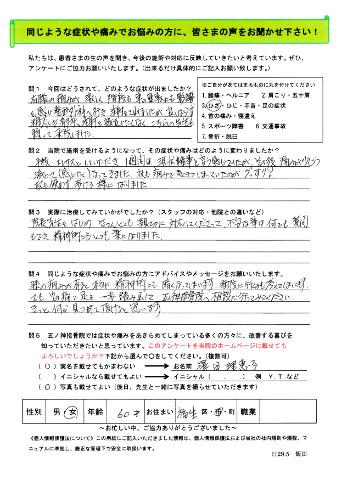 澤田理恵子さん 女性 60歳 お住まい:福生市