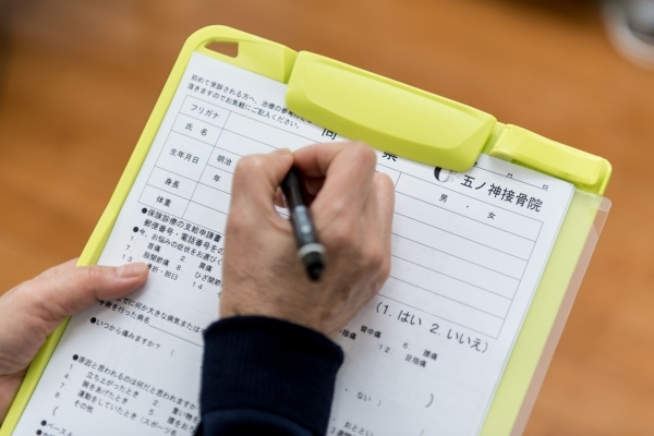 STEP3 問診票の記入
