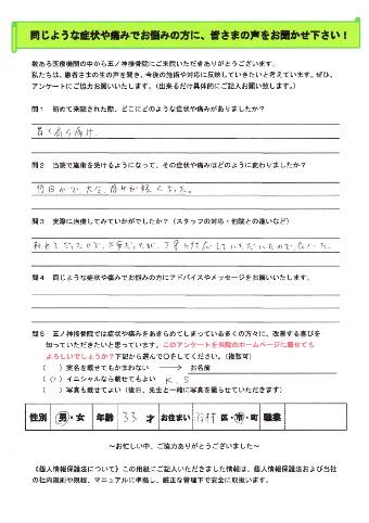 K.Sさん 男性 33歳 お住まい:羽村市