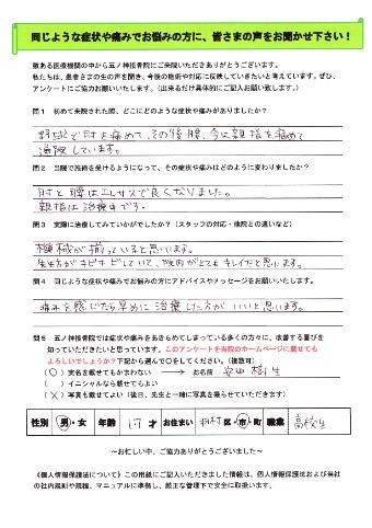 安田樹生さん 男性 17歳 お住まい:羽村市 高校生