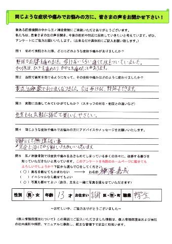 樺澤嘉成(カバサワカナル)くん