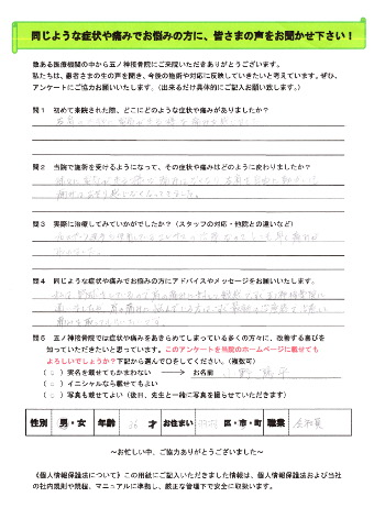 小野陽平さん 男性 36歳 お住まい:羽村市 会社員