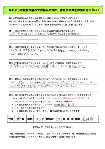 鈴木龍之介さん 男性 20歳 お住まい:羽村市 会社員