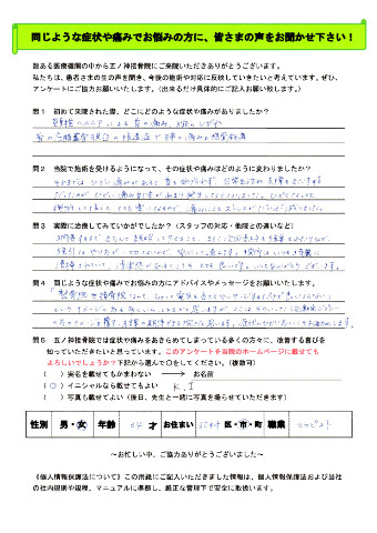 K.Iさん 女性 34歳 お住まい:羽村市 セラピスト