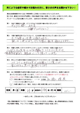 加藤晴美さん 女性 64歳 お住まい:羽村市