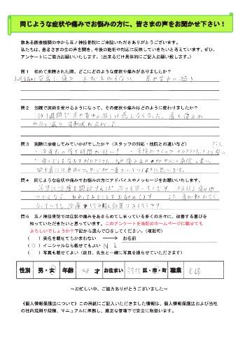N.Iさん 女性 48歳 お住まい:羽村市 主婦
