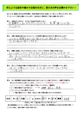 秋山 裕美さん 女性 45歳 お住まい:福生市 自営業