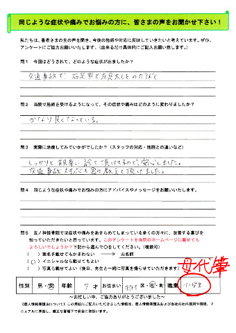 S.Hさん 女性 7歳 お住まい:羽村市 小学生